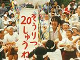 創⽴20周年記念の集い